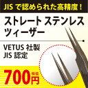 ストレート【5asa】高精度ステンレスツィーザー VETUS社製 メール便可【tw-5asa】