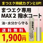 【まつげエクステ】強力撥水コート剤MAX2【まつげエクステコーティング】【max2-co】