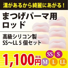 【つけまつげパーマ】 ロッド 高級シリコン 5個セット SS〜LL 【mp-r-set】【マジックラッシュ】【まつげ】
