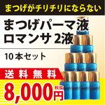 【まつげパーマ】まつげパーマ液ロマンサ2液10本セット【メール便無料】【mp-rom2-10】