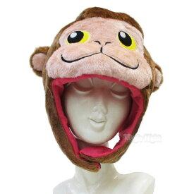 サル 着ぐるみキャップ【さる 猿 申 かぶりもの 動物 帽子 仮装 変装 ハロウィン】定形外発送可 1p350円 2p510円 マジックナイト SZ2826