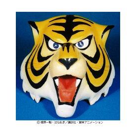 タイガーマスク マスク【ラバーマスク 被り物 変装 コスプレ グッズ 伊達直人 虎】マジックナイト OS22917