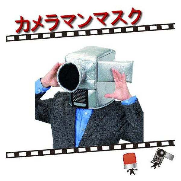 カメラマンマスク【パントマイム ダンス 踊り ものまね かぶりもの グッズ】マジックナイト JG6730