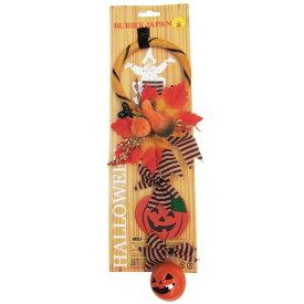 ベルデコレーション カントリー2【ハロウィン 玄関 ドア 飾り Halloween リース 鈴の音 ドアベル 装飾 飾り付け 雑貨 グッズ】定形外発送可 1p350円 マジックナイト RJ802326B