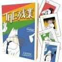 THE 残業【カードゲーム ボードゲーム パーティーゲーム 3〜5人プレイ 10歳以上】送料一律600円 定形外発送可 1p300円…