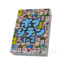 ボブジテン その2【第2弾 カードゲーム ボードゲーム パーティーゲーム 3〜8人プレイ 10歳以上 ワード系】 送料一律600円 定形外発送可 1p350円 2p510円 マジックナイト BE481492