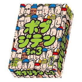 ボブジテン その3【第3弾 カードゲーム ボードゲーム パーティーゲーム 3〜8人プレイ 10歳以上 ワード系】 送料一律600円 定形外発送可 1p350円 2p510円 マジックナイト BE481508
