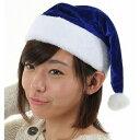 NEWカラフルサンタ帽子 ブルー【サンタハット 青 紺 サンタ帽 サンタクロース コスプレ クリスマス】即日発送可 送料…