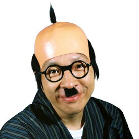 わが家のお父さん かつら・メガネ・チョビひげセット【はげ かつら ハゲ頭 ウィッグ パーティーグッズ お笑い 波平】定形外発送可 1p510円 マジックナイト OS54703