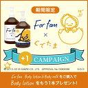 【送料無料(沖縄県・一部離島を除く)】For fam(フォーファム)ボディローション&ボディミルク/限定ぐでたまデザイ…