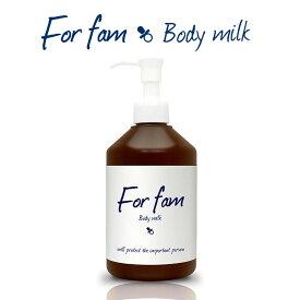 【2本以上ご購入で送料無料(沖縄県・一部離島を除く)】For fam(フォーファム)ボディミルク 300g ベビークリーム ベビーオイル ベビースキンケア クリーム 高保湿 無香料【赤ちゃんから大人まで使えるボディミルク】