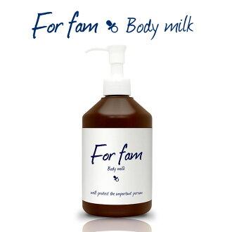 For fam(fofamu)身體牛奶