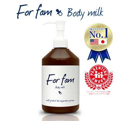 【2本以上ご購入で送料無料(沖縄県・一部離島を除く)】For fam(フォーファム)ボディミルク/限定ぐでたまデザイン/ぐでたま【赤ちゃんから大人まで使える大容量高保湿ボディミルク】