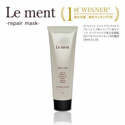 【Le ment(ルメント)シリーズ新商品!】Le ment(ルメント)リペア マスク【集中ヘアトリートメント】