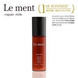 【2本以上ご購入で送料無料(沖縄県・一部離島を除く)】Le ment(ルメント)リペア ミルク【シリーズ新商品!洗い流さないミルクタイプのトリートメント】