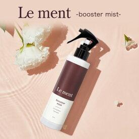 Le ment(ルメント)ブースターミスト 髪の導入美容液 ノンシリコン ヘアミスト 寝ぐせ直し 洗い流さないトリートメント ヘアトリートメント ダメージケア
