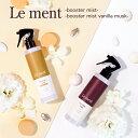 Le ment(ルメント)ブースターミスト 髪の導入美容液 ノンシリコン ヘアミスト 寝ぐせ直し 洗い流さないトリートメン…