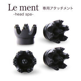 Le ment(ルメント)ヘッドスパ 交換用専用アタッチメント 4個入 付け替え用 交換用 替え