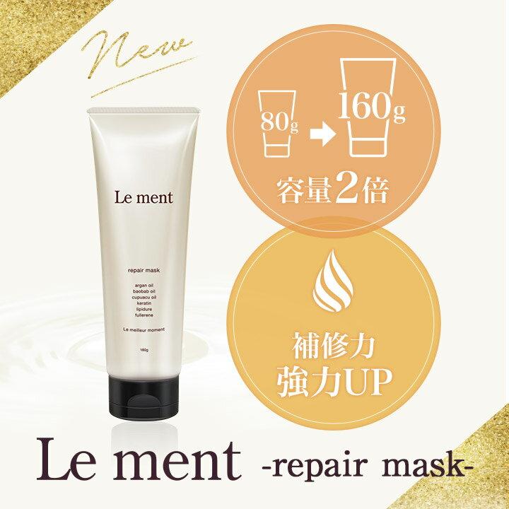 【予約受付中】【2本以上のご購入で送料無料(沖縄県・一部離島を除く)】 Le ment(ルメント) リペア マスク【集中ヘアマスク・160gに増量リニューアル発売】