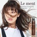 【2本以上のご購入で送料無料(沖縄県・一部離島を除く)】Le ment(ルメント)高濃度炭酸オイルクレンジング&シャン…