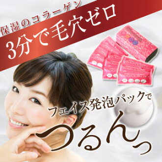 ★ ranking # 1 ★ bath with easy ♪ pore zero with amazing bubbles! While hydrating serum care. 3-foam-free collagen Pack! 10P01Sep13