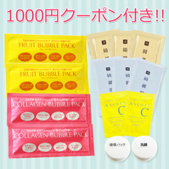 ★The dry skin pore zero trouble solution set with the 1,000 yen coupon! ♪ trial use for the trip! The assortment set that ♪ magic Sioux for the present is advantageous♪