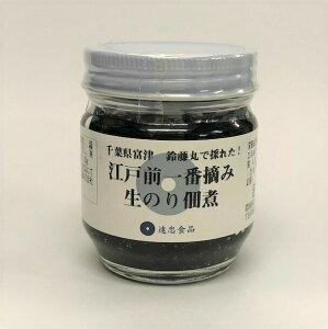 遠忠食品 千葉県富津 鈴藤丸で採れた 「江戸前一番摘み 生のり佃煮」