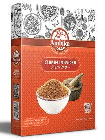 アンビカ クミンパウダー Cumin Powder 200g HALAL(ハラール認証)【メール便配送 送料無料】