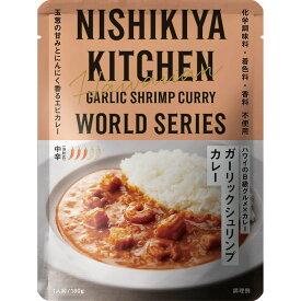 にしきや ガーリックシュリンプカレー 180g NISHIKIYA KITCHEN【ポスト投函便】