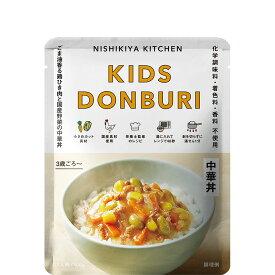 にしきや こども中華丼 100g NISHIKIYA KITCHEN【ポスト投函便】