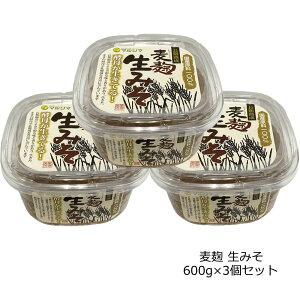 【3個セット】味噌(みそ) 国産 麦麹生みそ(カップ入) 600g マルシマ 送料無料(宅配便)