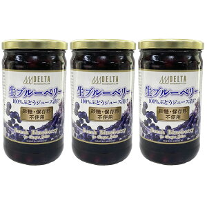 生ブルーベリー100%ぶどうジュース漬け 680g(固形量340g)×3個セット デューク種 送料無料
