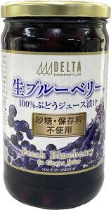米国 生ブルーベリー100%ぶどうジュース漬け 680g(固形量340g) デューク種 デルタインターナショナル 送料無料