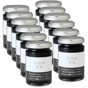 黒ごまペースト 黒ごま・くるみ・蜂蜜入り 145g×12個 デイリーフーズ 送料無料