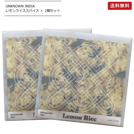 UNKNOWN INDIA レモンライス 《10g×2個セット》 【メール便配送☆送料無料】