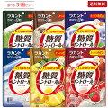 ラカントカロリーゼロ飴シュガーレス選べる3個セット【送料無料】