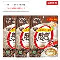 ラカントカロリーゼロ飴シュガーレスミルクコーヒー60g【3個までメール便可】