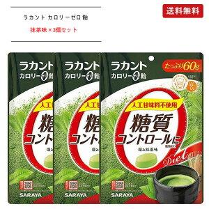 ラカント カロリーゼロ飴 シュガーレス 深み抹茶味 《60g×3個セット》【送料無料】