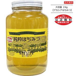 大容量 純粋はちみつ(アカシア蜂蜜/あかしあハチミツ) 2kg 中国産 椿商事ハニーガーデン