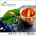 Amarma(アマルマ)銅製ネティーポット(大サイズ)