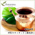 Amarma(アマルマ)銅製ネティーポット(中サイズ)