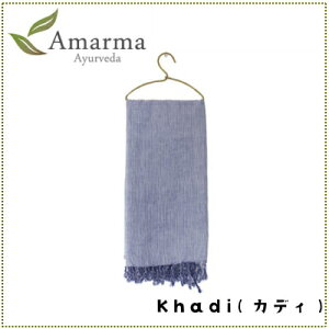 Amarma(アマルマ)カディタオル大サイズ