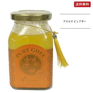 Amarma(アマルマ) ピュアギー 153g【送料無料】