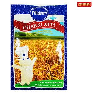 Pillsbury Chakki Atta アタ粉(全粒粉) 1kg【送料無料】