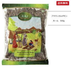 ブラウンカルダモンホール Brown Cardamom Whole 500g ハラル食品(HALAL)【送料無料】