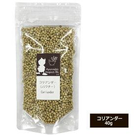 スパイス コリアンダー(パクチー) coriander 40g Ayurvedic maguu's life 【メール便配送可】
