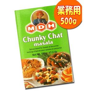 MDH チュンキーチャットマサラ(Chunky Chat Masala)500g【送料無料】