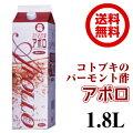 コトブキバーモント酢アポロ(濃縮タイプ)1800m【送料無料】