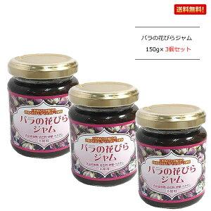 《ハラル認証》バイオシードペルシャ産 バラの花びらジャム 《150g×3個セット》【送料無料】