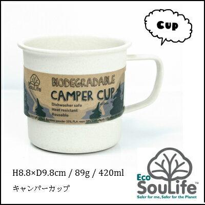 EcoSouLife(エコソウライフ) Camper Cup カップ(Sand/サンド)
